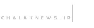 چالاک نیوز | Chalak News