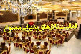 روند صعودی کرونا برگزاری مراسم در تالارهای پذیرایی و عروسی را ممنوع کرد