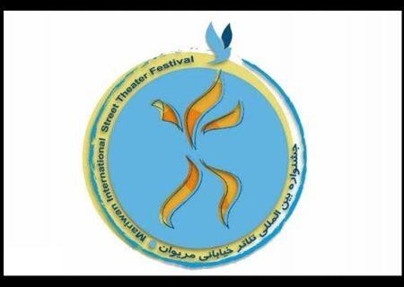 زمان برگزاری پانزدهمین جشنواره تئاتر خیابانی مریوان تغییر کرد